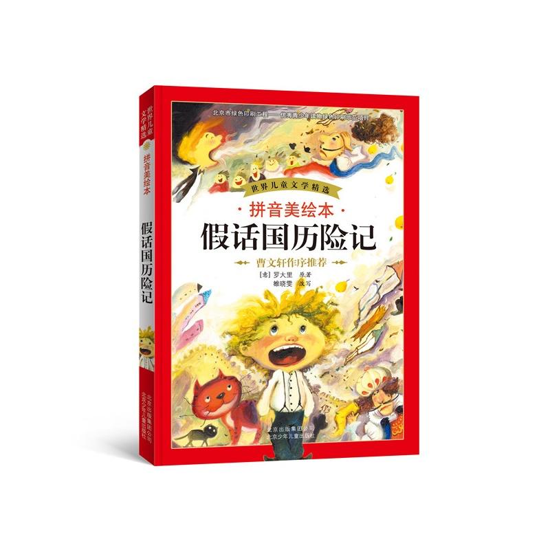 《世界儿童文学精选 拼音美绘本 假话国历险记