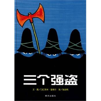 信谊世界精选图画书·三个强盗