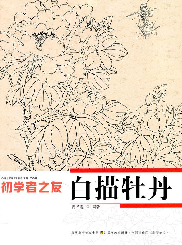 白描牡丹画法图片大全 关键词 白描 传统 中国风 牡丹图片