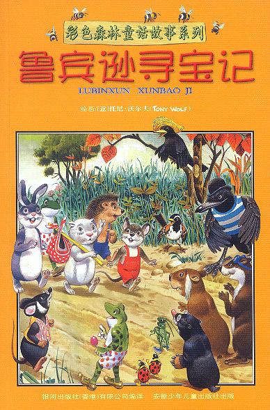 彩色森林童话故事系列:鲁宾逊寻宝记