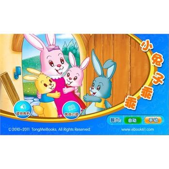小兔子乖乖_小兔子乖乖电子书在线阅读-当当电子书