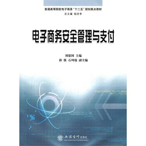 电子商务安全管理与支付(刘建国)