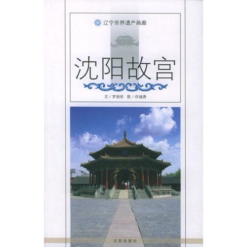 沈阳故宫 辽宁世界遗产画廊 高清图片