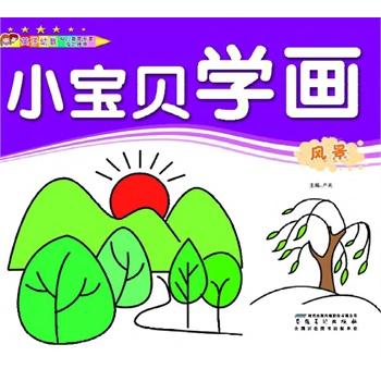 《小宝贝学画:风景(电子书)》严英