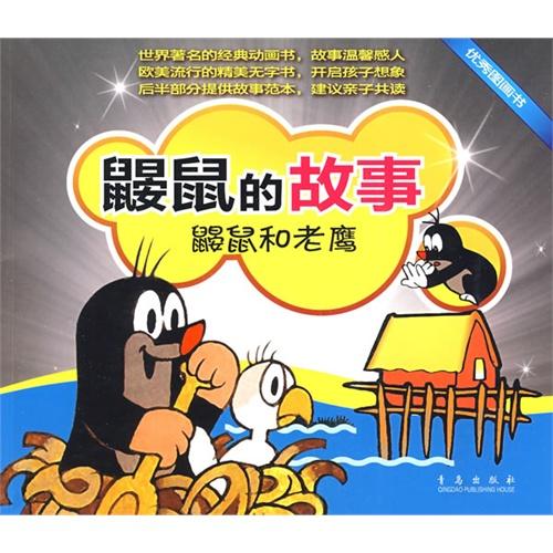鼹鼠的故事 鼹鼠和老鹰