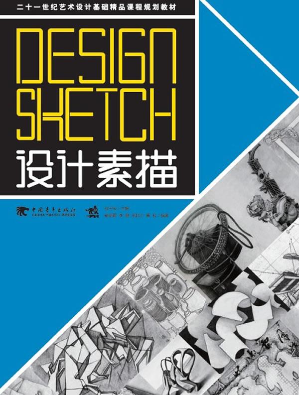 二十一世纪艺术设计精品课程规划教材-设计素描下载