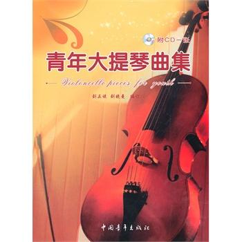 青年大提琴曲集 附CD1张 附分谱