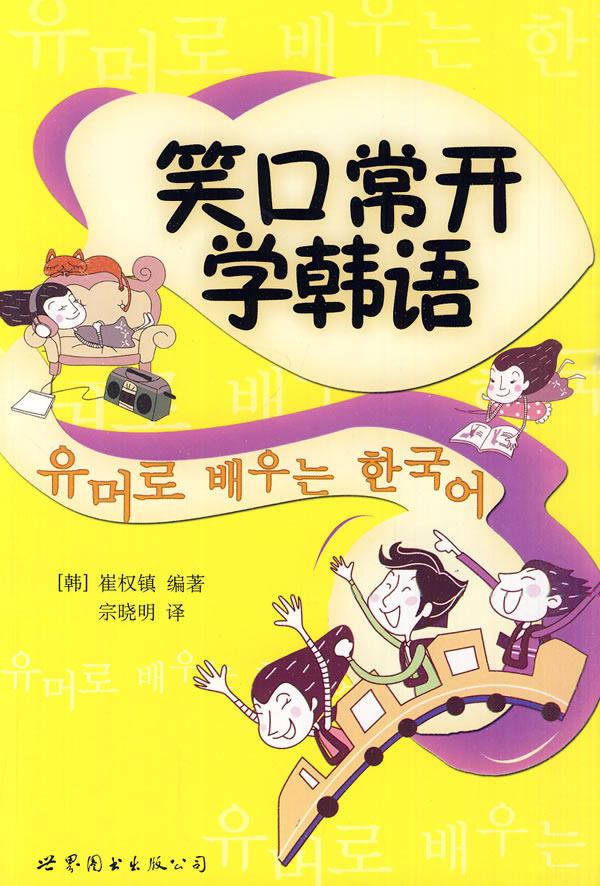 《笑口常开学韩语》封面
