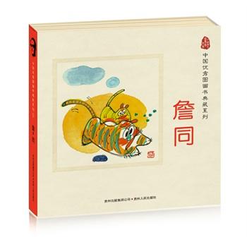中国优秀图画书典藏系列1:詹同(全五册)(原创中国,世代相传)(蒲公英童书馆出品)