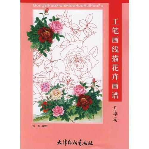 工笔画线描花卉画谱:月季篇
