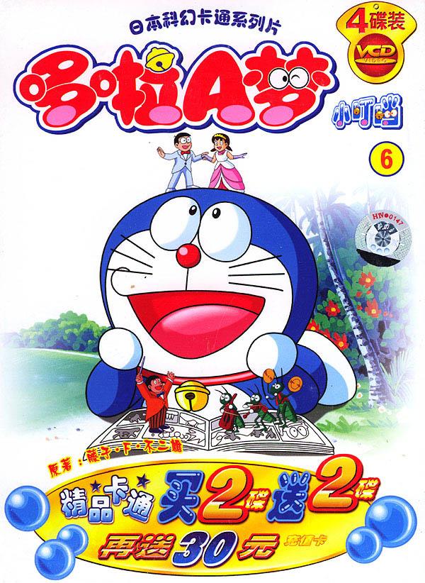 日本科幻卡通系列片 哆啦A梦小叮当 6 买2碟送2碟 再送30元充值卡 4