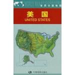 美国(世界分国地图)