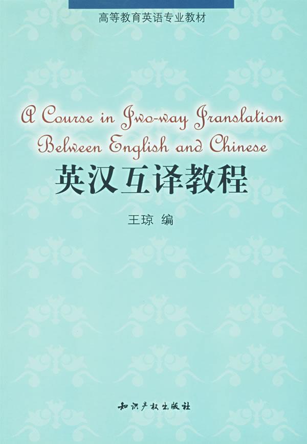 书名: 英汉互译教程图片