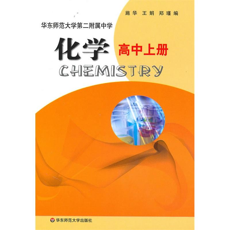 《高中化学学费(华东师范大学第二寄宿高中武汉上册附属实验中学图片