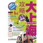 大上海攻略完全制霸(2012-2013版)