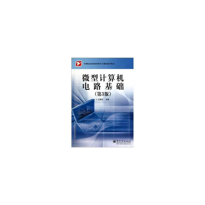 微型计算机电路基础(第3版)