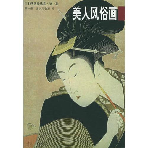 日本浮世绘欣赏 第一辑 美人风俗画1