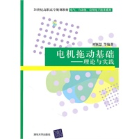《电机拖动基础――理论与实践(21世纪高职高专规划教材――电气、自动化、应用电子技术》封面