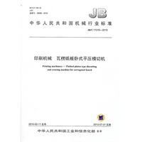 《印刷机械瓦楞纸板卧式平压模切机(JB/T11015》封面