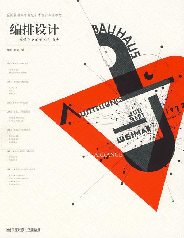 编排设计——视觉信息的组织与构造 (全国普通高等院校艺术设计专业