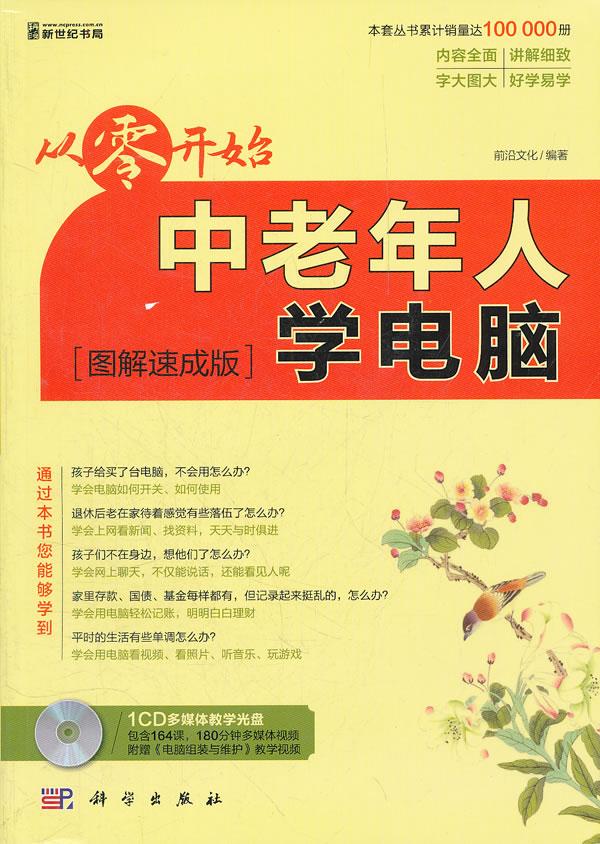 【正版】从零开始-中老年人学电脑(图解速成版)(cd)
