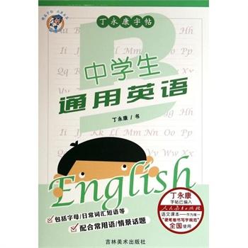 《中学生通用英语/丁永康字帖》