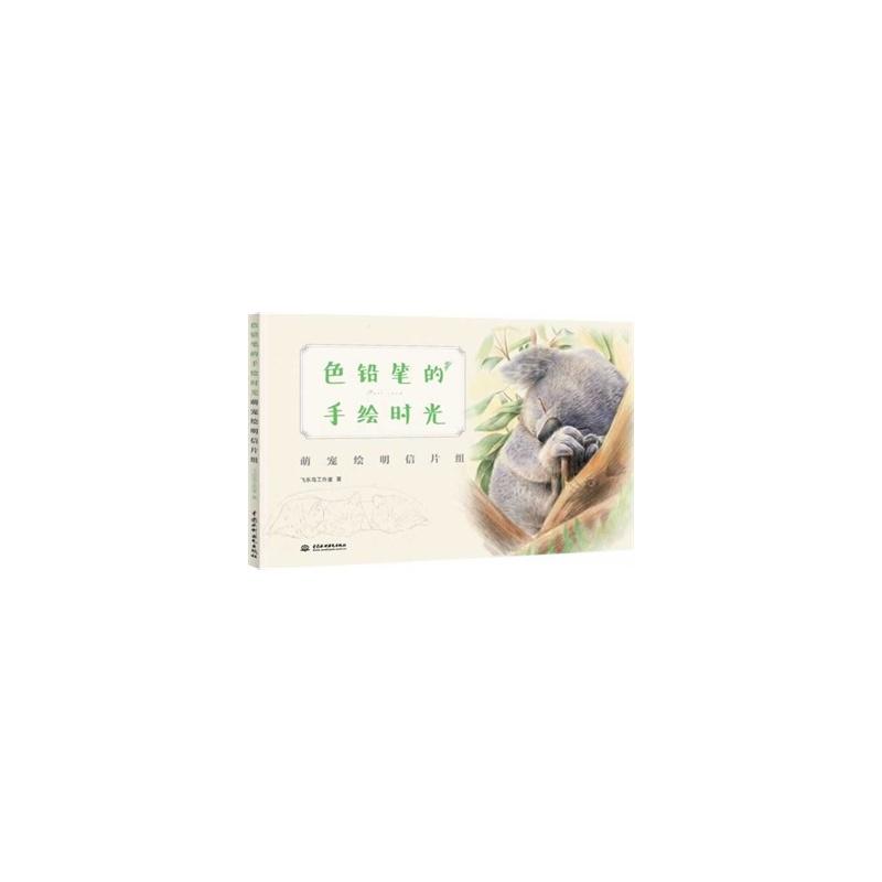 萌宠绘明信片组-色铅笔的手绘时光 飞乐鸟工作室