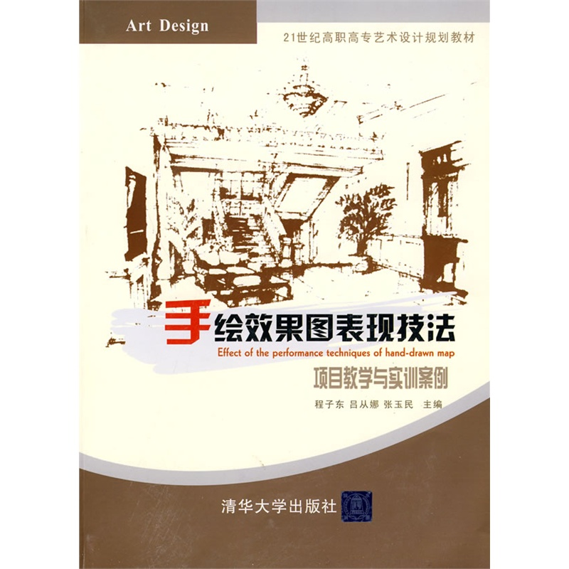 《手绘效果图表现技法——项目教学与实训案例