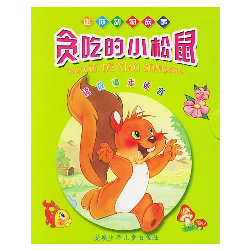 贪吃的小松鼠--迷你动物故事(注音版)