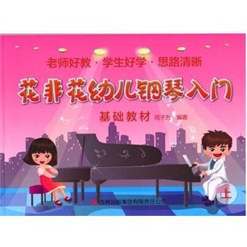 花非花幼儿钢琴入门基础教材上下册两本图片