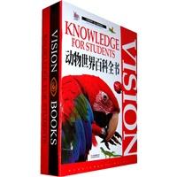 动物世界百科全书(精装彩色图文