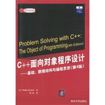 c++面向对象程序设计:基础,数据结构与编程思想(第4版)
