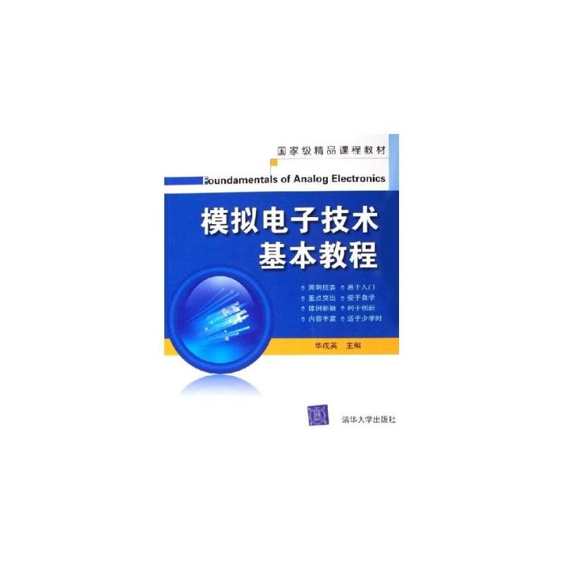 《模拟电子技术基本教程(附光盘)