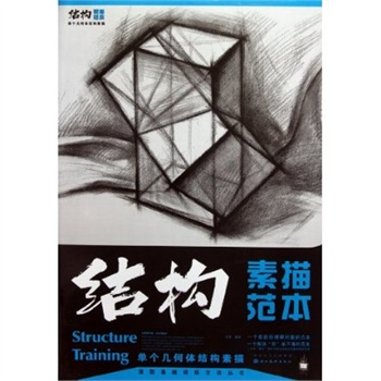 结构素描范本:单个几何体结构素描 刘军 9787539422411