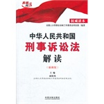 中华人民共和国刑事诉讼法解读(2012最新修订)
