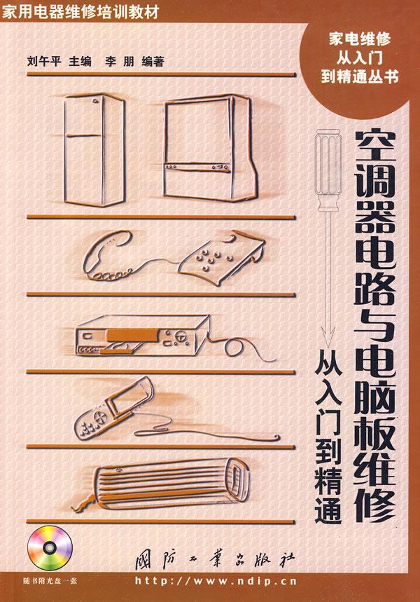 空调器电路与电脑板维修从入门到精通(附光盘)图片
