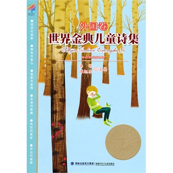 《世界金典儿童诗集--外国卷》韦苇