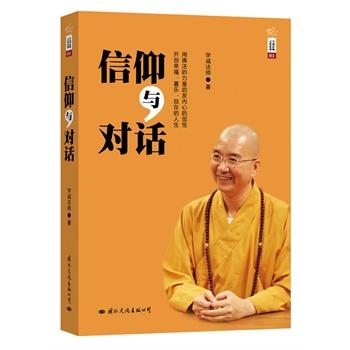 学诚法师文集《信仰与对话》出版上市