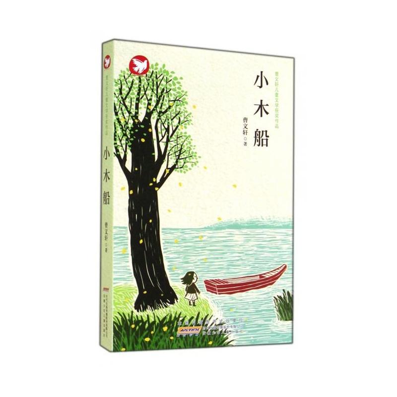 曹文轩是儿童文学家吗