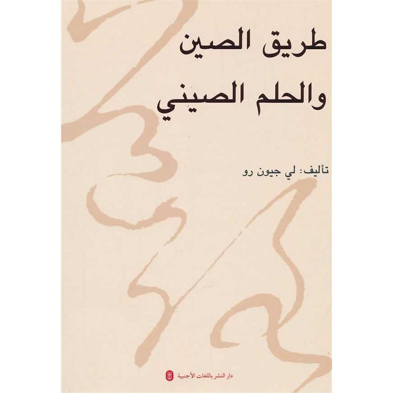《中国道路与中国梦-阿拉伯文》