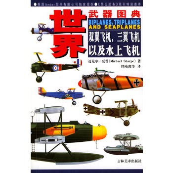 世界武器图典:双翼飞机,三翼飞机以及水上