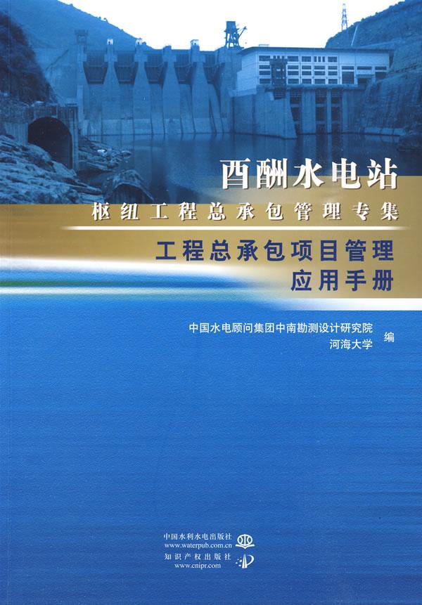 工程总承包项目管理应用手册 酉酬水电站枢纽工程总承包管高清图片