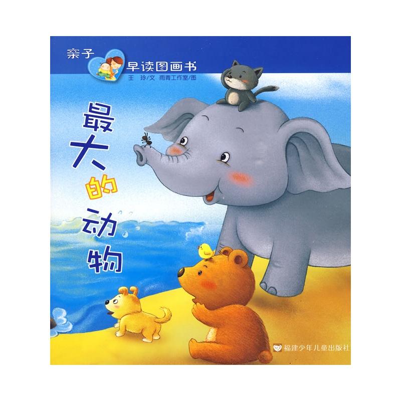 《亲子早读图画书--最大的动物》王玲
