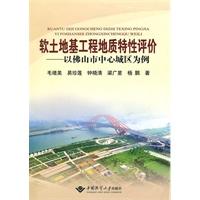 软土地基工程地质特性评价