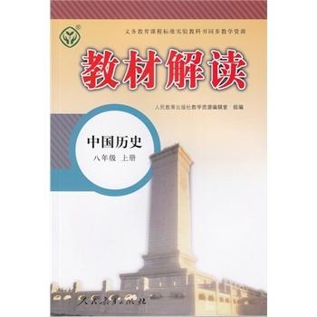 《中国历史-八年级上册-教材解读》_简介_书评_在线图片