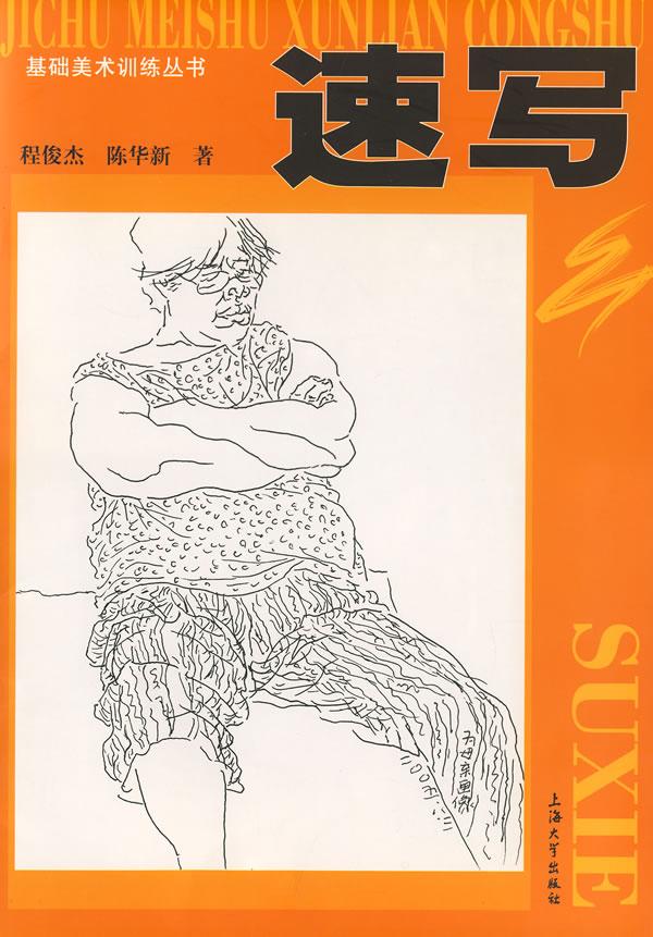 速写(基础美术训练丛书)/程俊杰,陈华新 著:图书比价