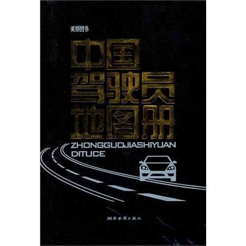 2011版中国驾驶员地图册