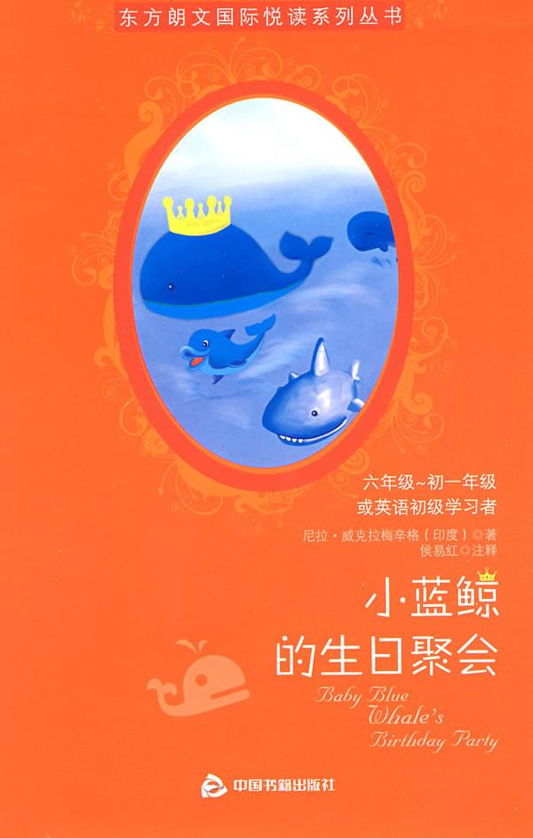 小蓝鲸的生日聚会