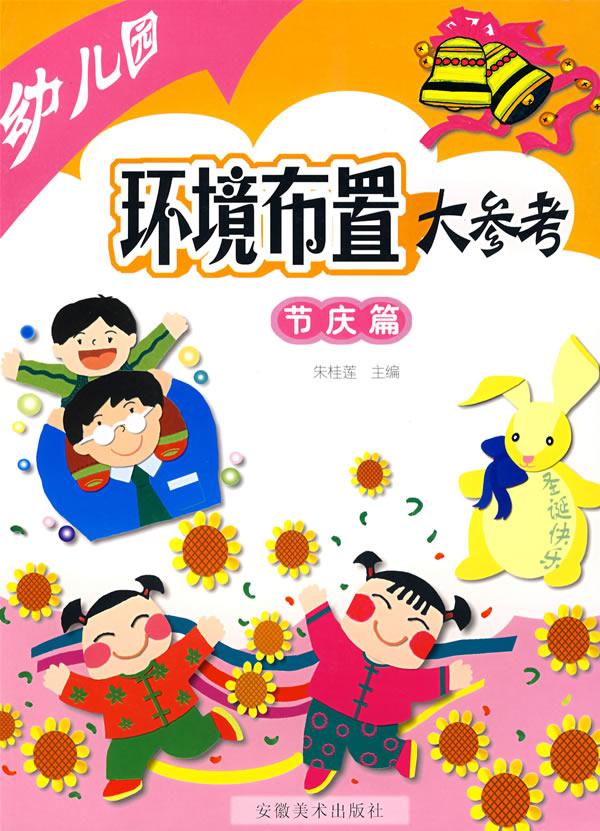 京东商城图书 幼儿园环境布置大参考(海报与装饰篇) 京东商城图书