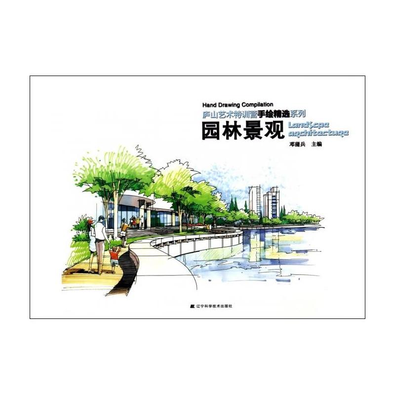 园林景观/庐山艺术特训营手绘精选系列